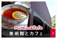 Museum&Cafe美術館とカフェ