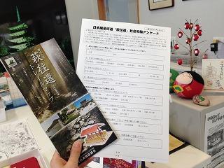 トレイルマップ・アンケート用紙